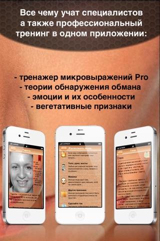 Теория лжи (+ тренажер микровыражений Pro) screenshot 2