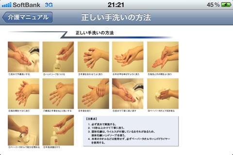 Care Manual screenshot 3