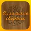 Исламский сборник