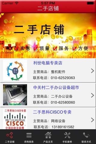 二手交易行业门户网 screenshot 3