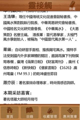 算命雜誌-靈接觸,知名老師慧聚之作 screenshot 4
