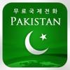 Pakistan Call 완전 무료 국제전화
