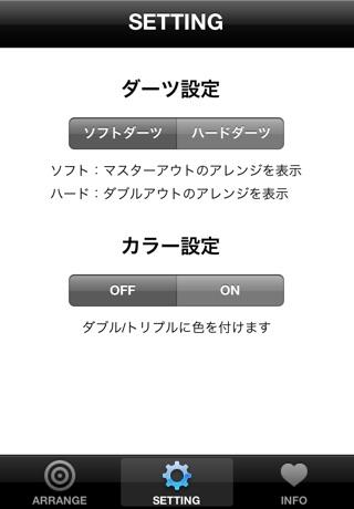 アレンジダーツ screenshot1