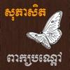 Proverb Khmer
