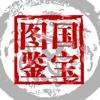 国宝图鉴(2)