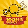 挖财记账理财 Pro (HD for iPad)