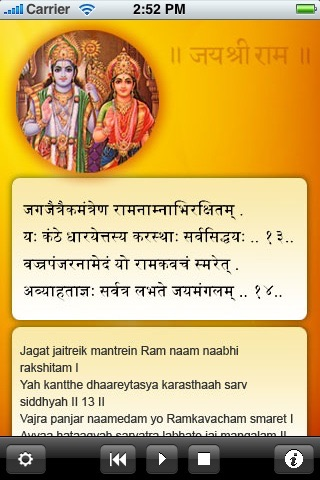 Shree Ram Raksha Stotra screenshot 4