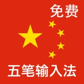 Wubi Free 免費五筆中文輸入法