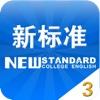 外研Q词——新标准大学英语综合教程3