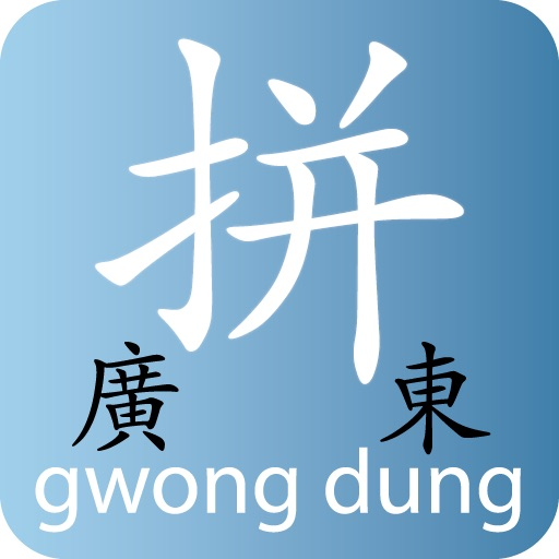 Canton 廣東拼音
