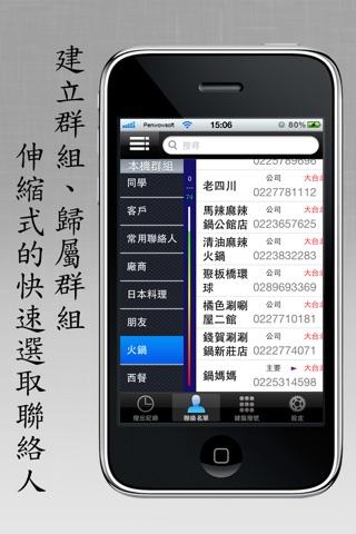 電話王 (計費/群組/分享) screenshot 2