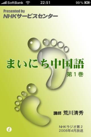 まいにち中国語 第1巻のおすすめ画像1