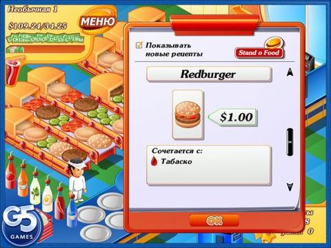 Мастер Бургер® HD для iPad