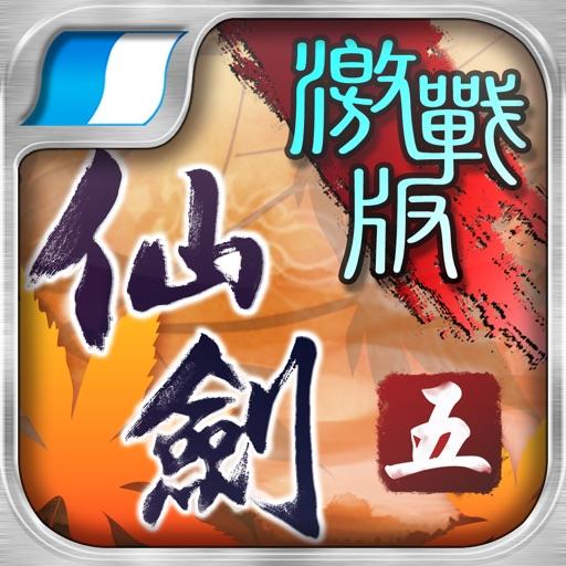 【大宇出品】仙剑奇侠传5 - 剑傲丹枫
