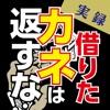 実録 借りたカネは返すな!〜一発逆転の敗者復活編〜