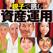 週刊東洋経済 特別編集版 「親子で挑む資産運用」