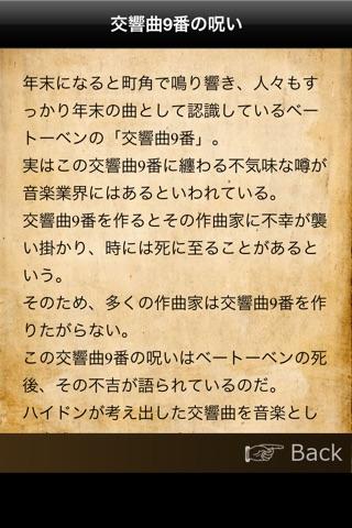 オカルト黙示録 screenshot 4