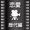 恋愛映画Top100(歴代編) iPhone