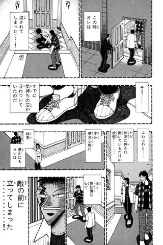 無頼伝 涯 中 screenshot1