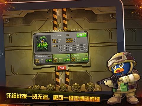 QQ四国军棋 HD