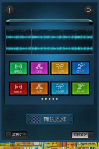 超级声音表情 screenshot 3