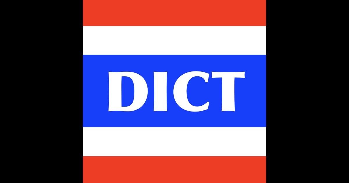 mac dict
