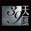 天匯 39 Conduit Road (iPad Version)