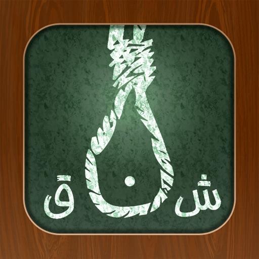 Hangman Arabic - الرجل المشنوق