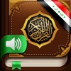 Quran Kurdish. 114 Suras. Audio and text