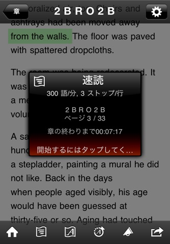 QuickReader - Speed Reading screenshot 3