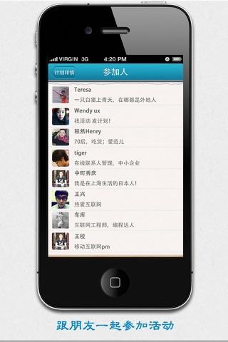 iPhone 屏幕快照 5