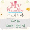 My Wannabe 스킨케어 북-2. 유기농 100% 천연팩