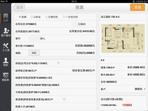Screenshot of 房产销售助理