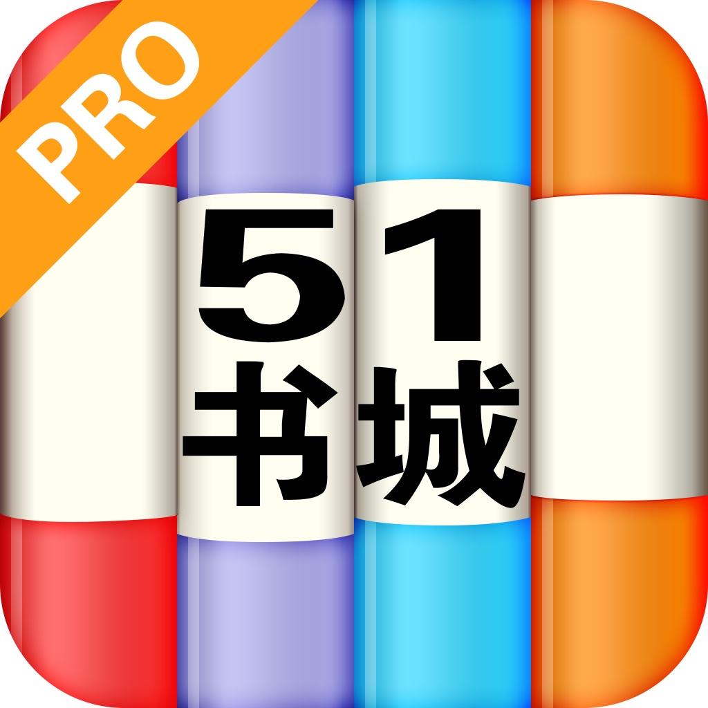 51书城Pro