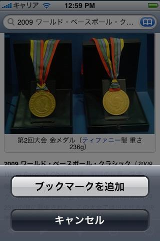 Wiki Japanese screenshot 1