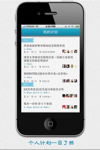 计划FM screenshot 1