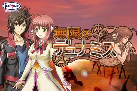 RPG 無限のデュナミス screenshot 1