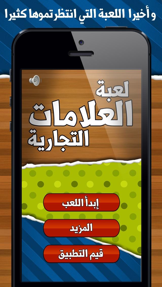 العلامات التجارية المجانية - Arabic Logo Quiz Freeلقطة شاشة1