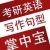 ◽考研英语写作句型掌中宝【有声字幕同步】帮您迅速搞定考研作文!