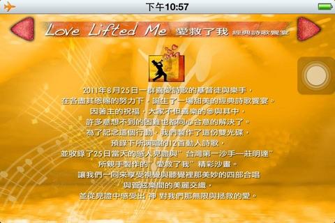 愛救了我 screenshot 2