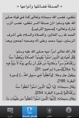 تصدق screenshot 3