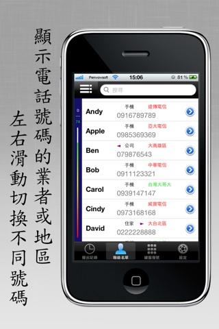 電話王 (計費/群組/分享) screenshot 3