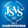 第40回日本血管外科学会学術総会