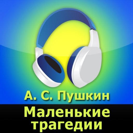 Загружайте Маленькие трагедии А.С.Пушкин для Android - Appszoom