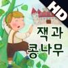 잭과 콩나무HD(Jack and the Beanstalk HD)