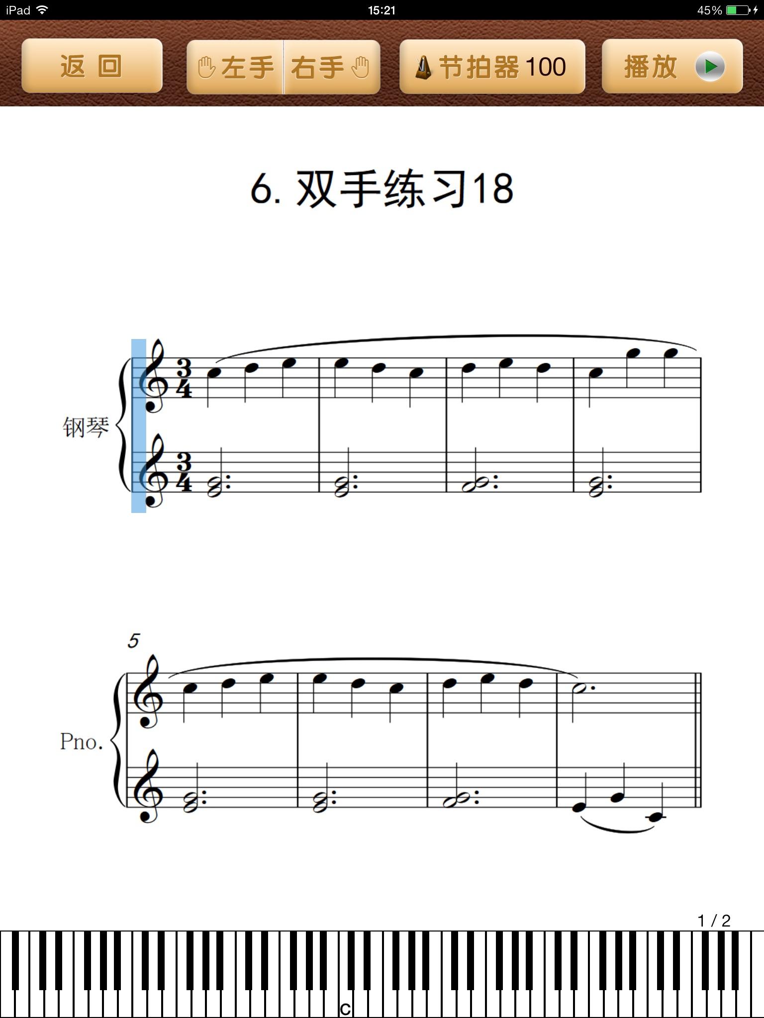 拜厄(弹吧)-钢琴曲谱阅读器