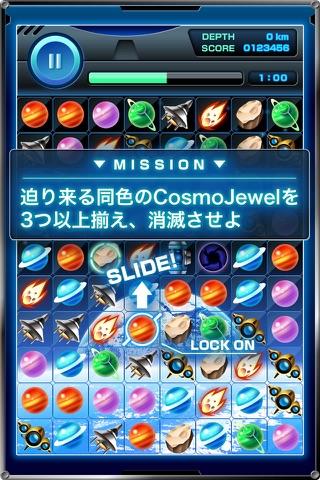 Cosmo Jewelのスクリーンショット1