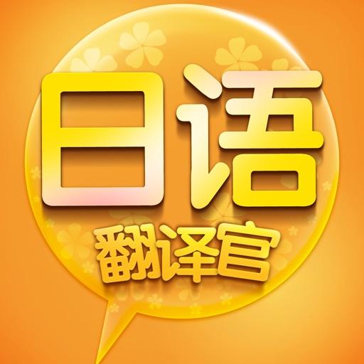 日语翻译官—日本,出国,旅游