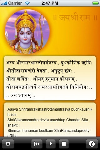 Shree Ram Raksha Stotra screenshot 2