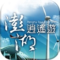Penghu Tour APP icon